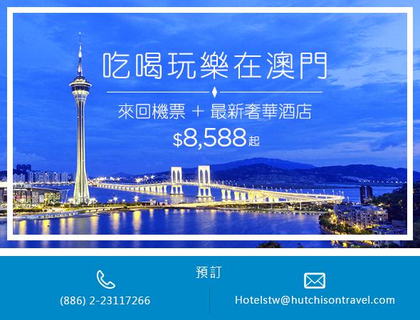 【吃喝玩樂在澳門】來回機票 + 最新奢華酒店 $8,588 起!