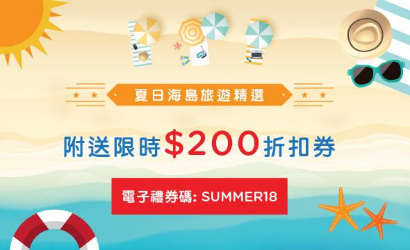 【限時禮遇】夏日海島旅遊精選!送您$200折扣券!