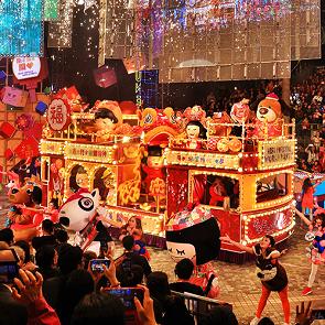 新春國際匯演