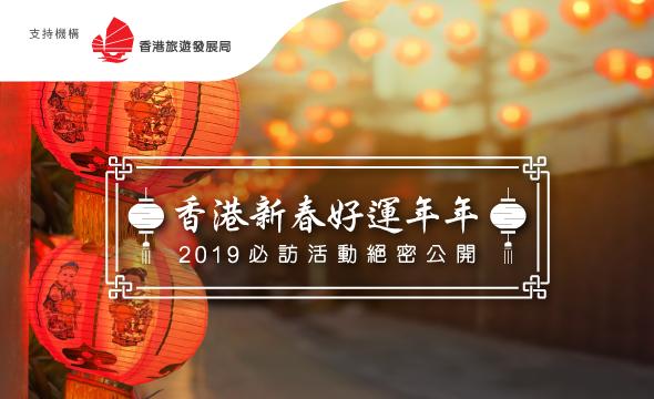 【出走不用理由】香港冬日旅遊優惠!訂機票飯店套票,送你SIM卡連旅遊禮券!