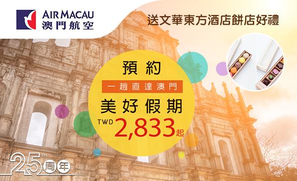 【禮饗中秋】預訂澳門機票送文華東方酒店好禮!