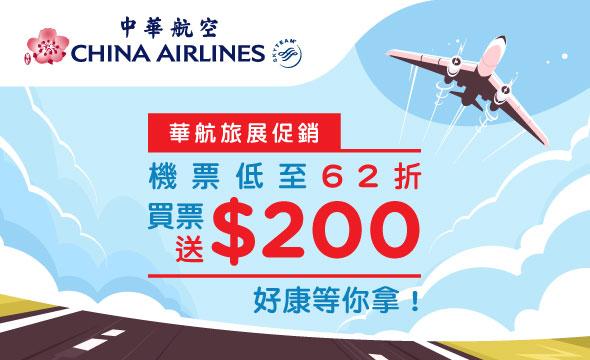 一年一度華航旅展促銷又來囉!全線優惠升級,機票$1,979 起,訂票再送你$200優惠!好康趕快搶,出走不要等!