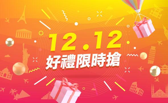 【12.12 好禮限時搶】總值$300禮券大放送!