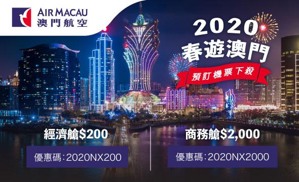 【迎接2020】澳門航空機票下殺優惠 經濟艙折$200、商務艙折$2000!