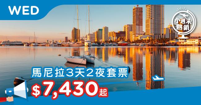 【小週末熱銷】兒童節出發馬祖, 機票$3,954 起; 馬尼拉3天2夜套票$7,430 起!