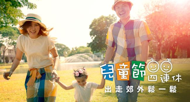【兒童節四連休】出走郊外鬆一鬆,來個偽出國之旅!